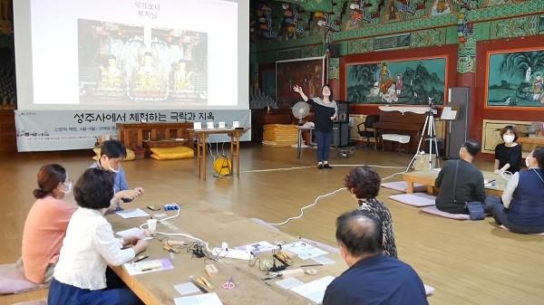 26일 창원 성주사 설법전에서 열린 '인문학체험' 프로그램 모습.