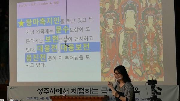 김유나 소장의 강연 모습.
