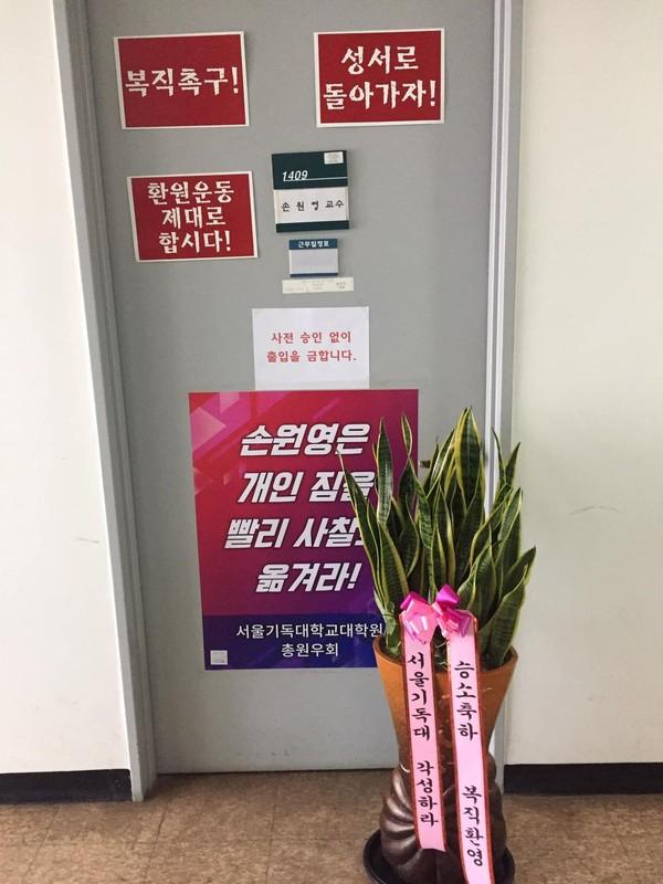 손원영 교수 연구실 앞 (출처 = 손원영 교수 페이스북)