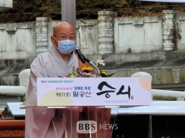 팔공총림 동화사 주지 능종스님이 승시 개막식에서 환영사를 하고 있다.